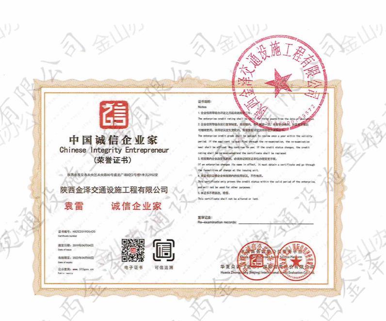 中國誠信企業家