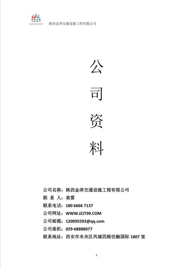 金泽交通介绍