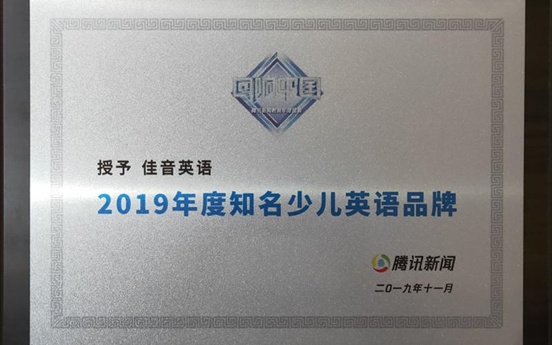 2019年度回响中国少儿英语品牌