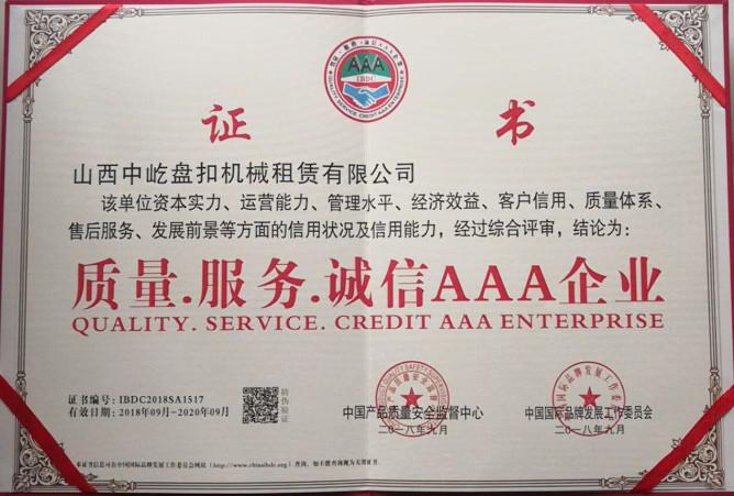质量.服务.诚信.AAA企业证书