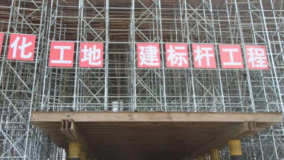 建标杆工程项目