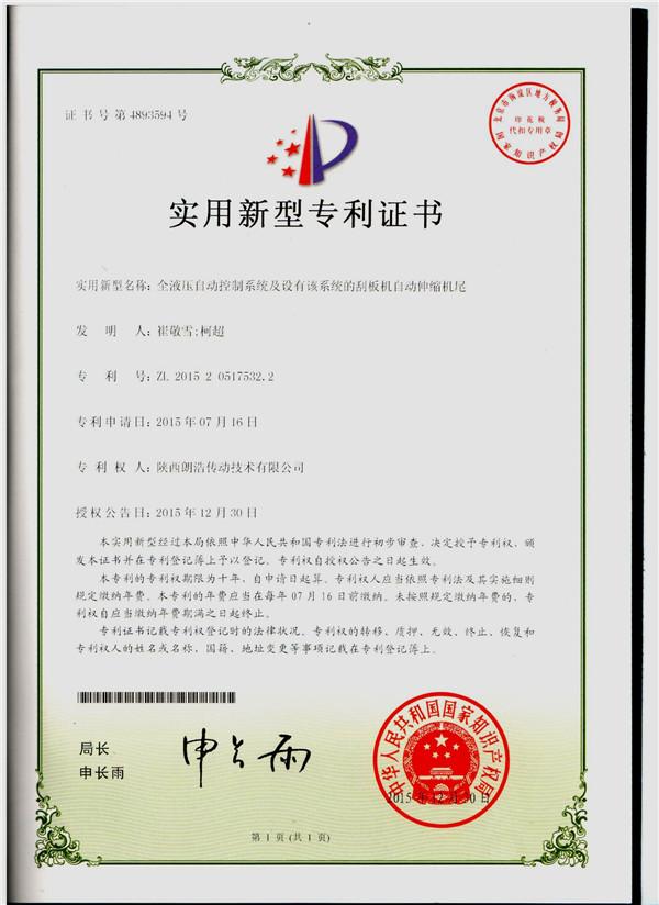 全液压张紧系统实用专 利证书