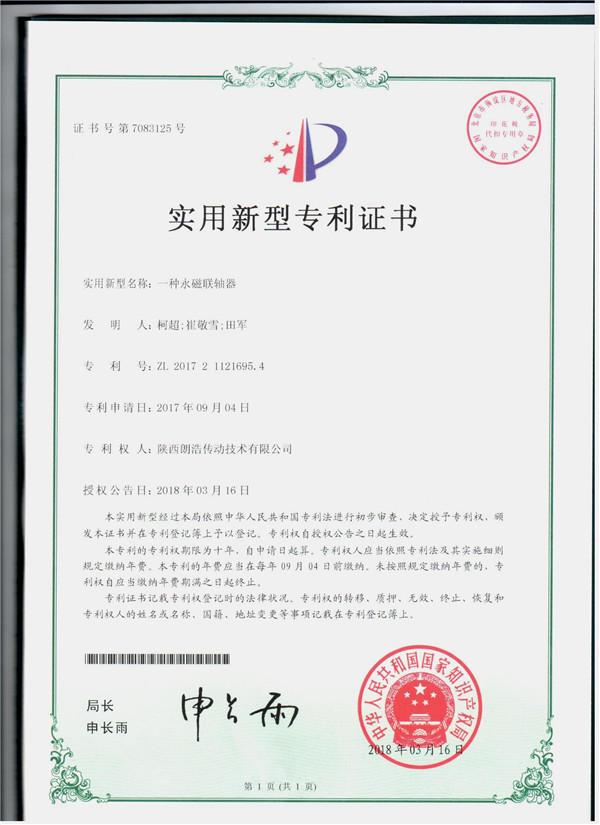 永磁联轴器实用新型专 利证书