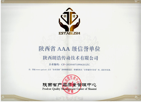 产品质量证书