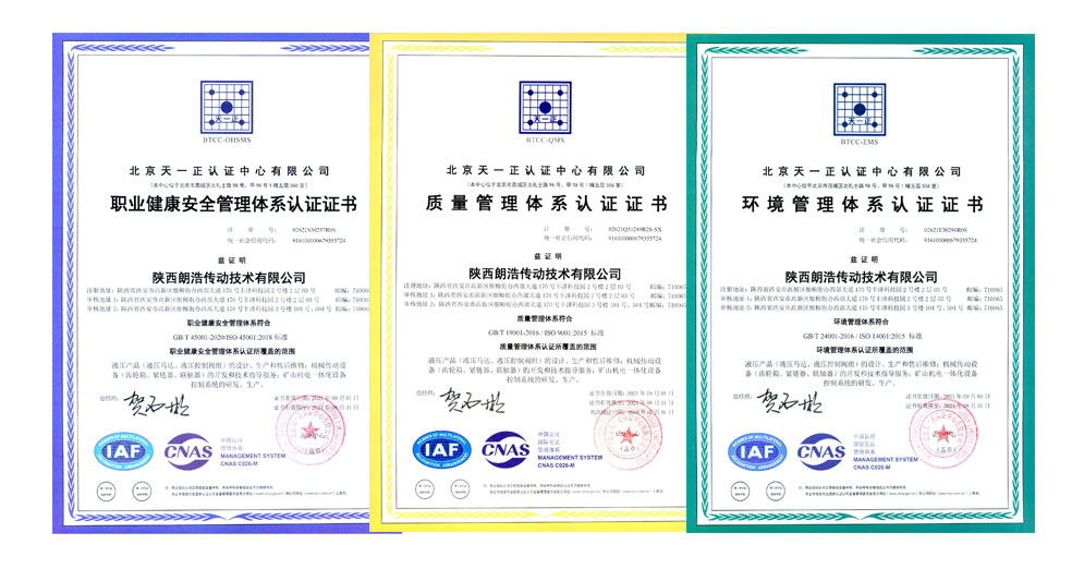 三体系认证证书