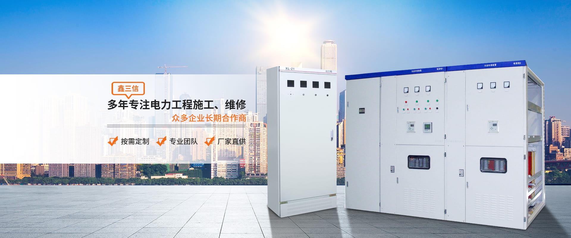 四川电力安装