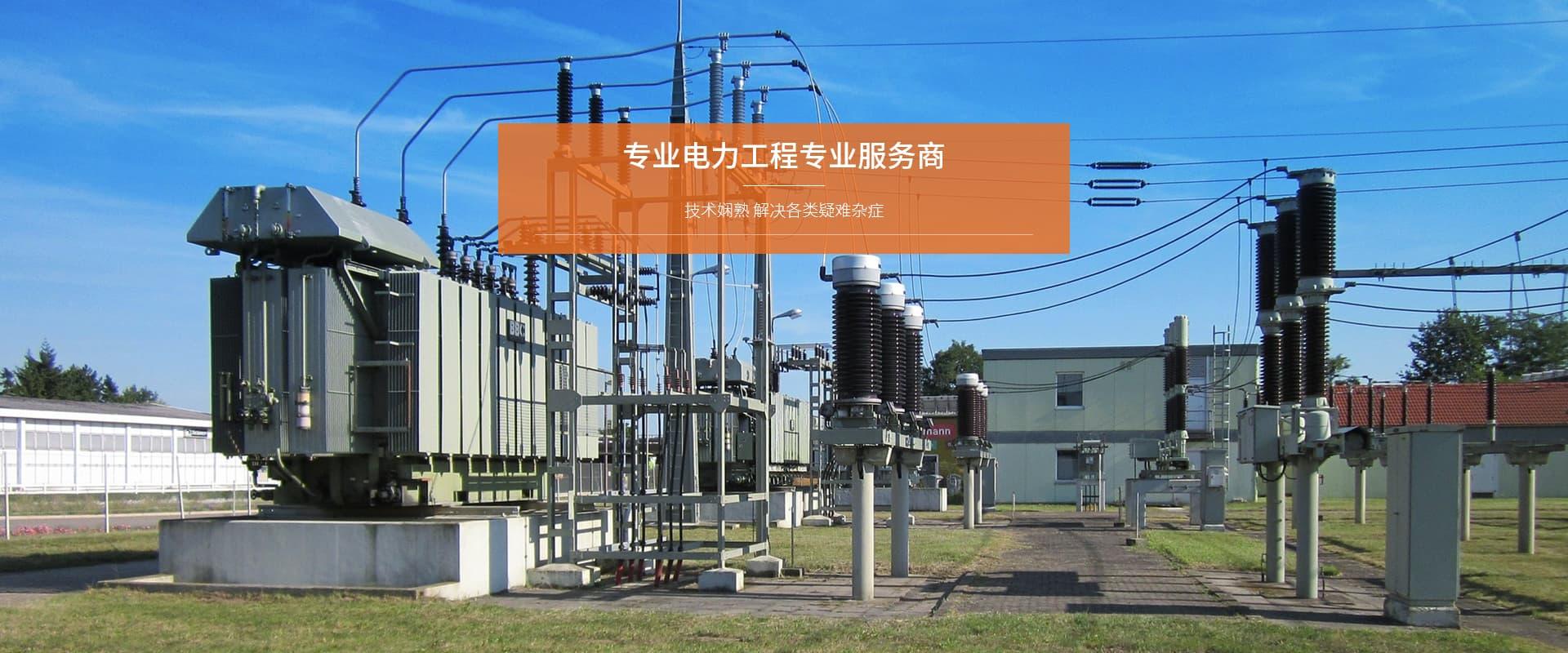四川电力设备维修