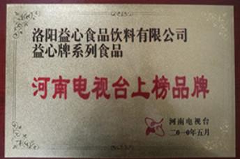 河南电视台上榜品牌
