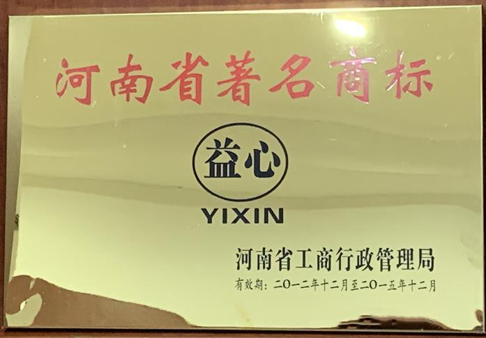 河南省著 名商标