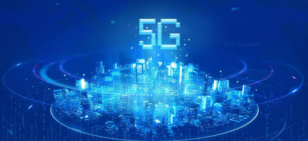 加强数字经济发展 推进5G网络建设及应用