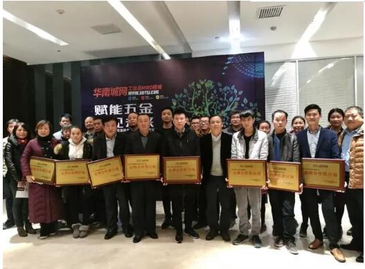 """百强铸金伙伴大会陕西杭铣机电科技有限公司获得华南城网""""金牌供应商""""称号。"""