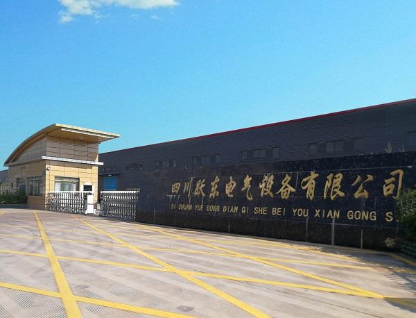 四川跃东电气设备有限公司厂区展示
