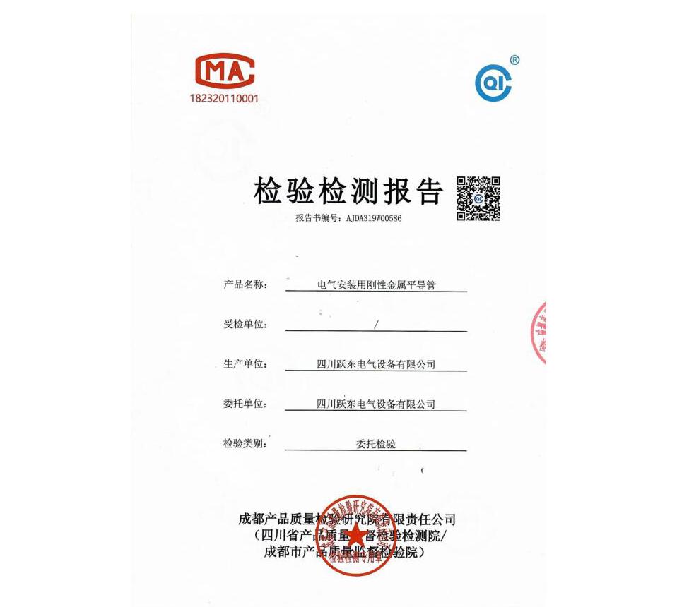 电气安装用刚性金属平导管检验检测报告