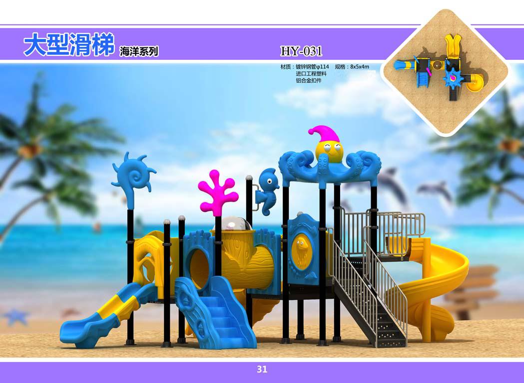 成都户外玩具-海洋系列滑梯