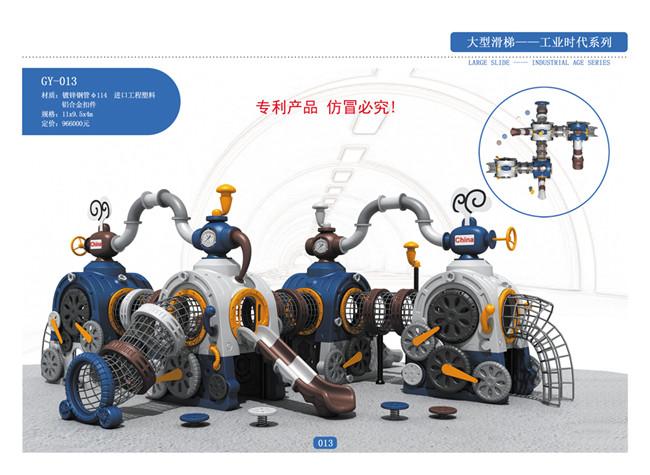四川大型滑梯-工业时代系列
