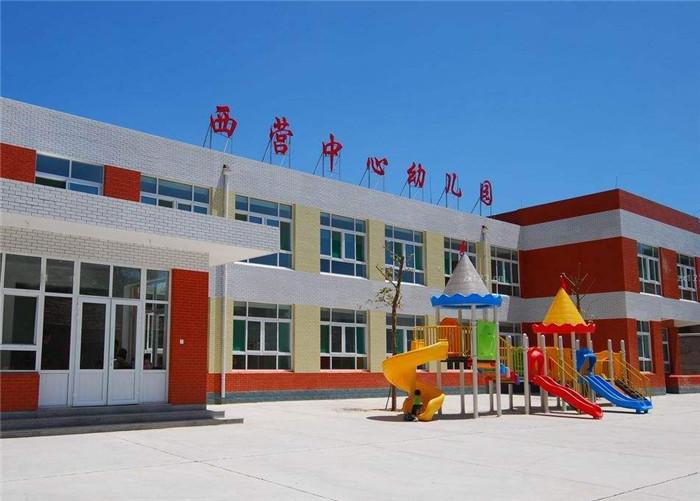 西营中心幼儿园