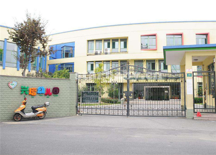 兴塔幼儿园