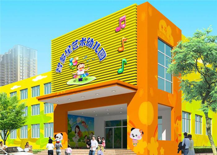 智多星艺术幼儿园