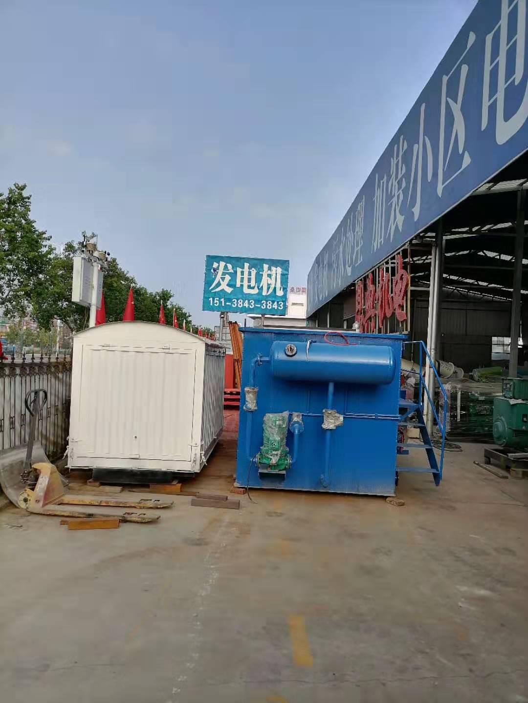 污水处理设备视频