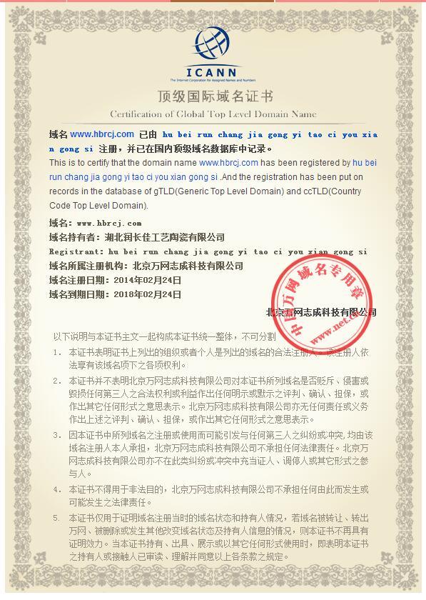 湖北润长佳工艺陶瓷有限公司域名证书