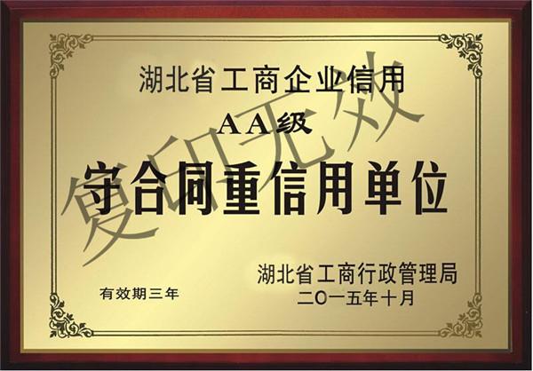 湖北润长佳工艺陶瓷有限公司省守重证书