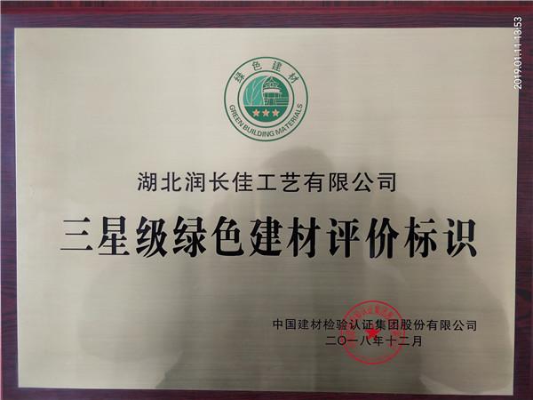 中国绿色建材标识 认 证