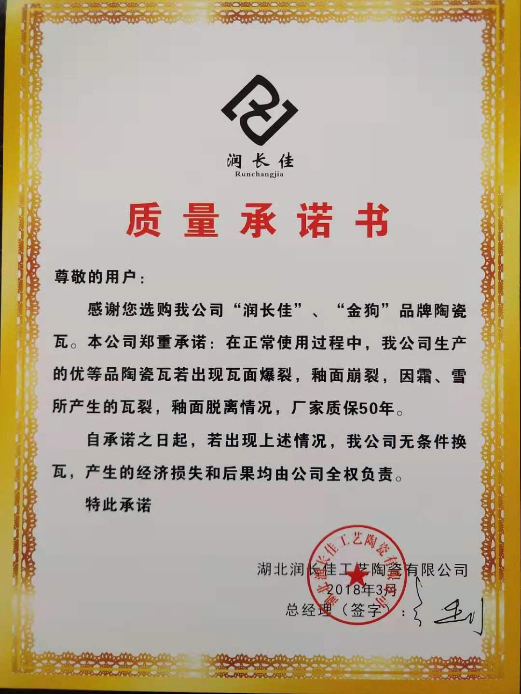 河南陶瓷瓦厂家