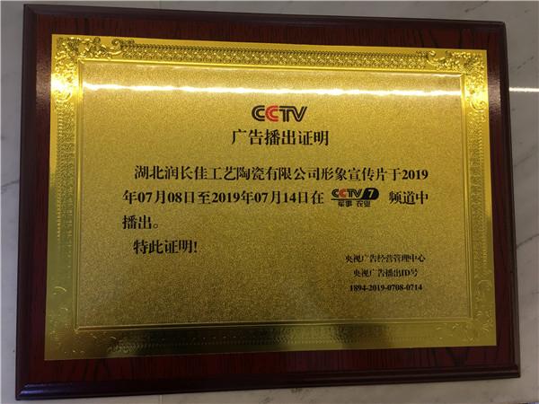 热烈祝贺润长佳陶瓷荣登CCTV-7套!大品牌有保证!