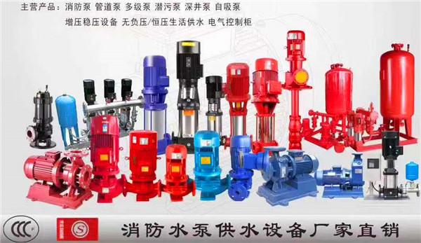 固原消防水泵