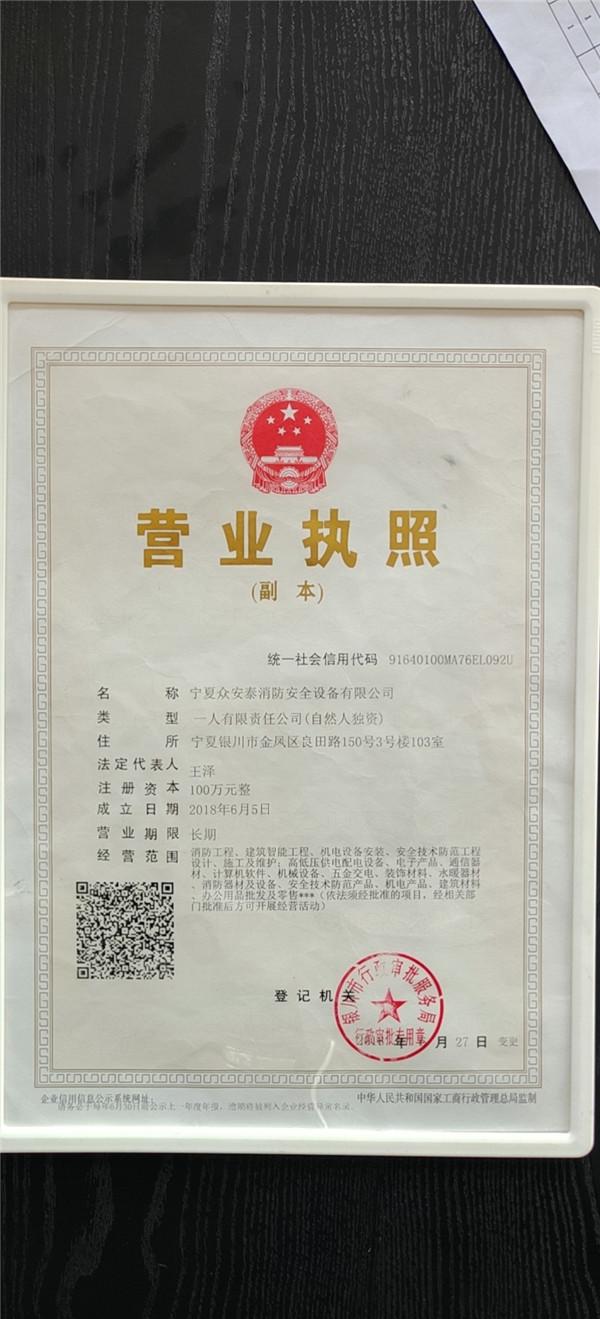宁夏众安秦消防公司营业执照