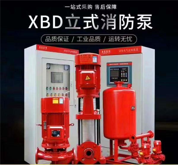 宁夏XBD立式消防水泵安装