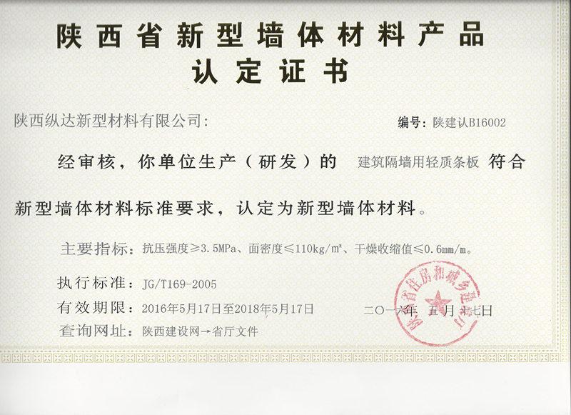 材料产品认定证书