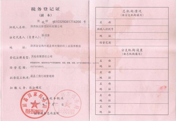 服务登记证
