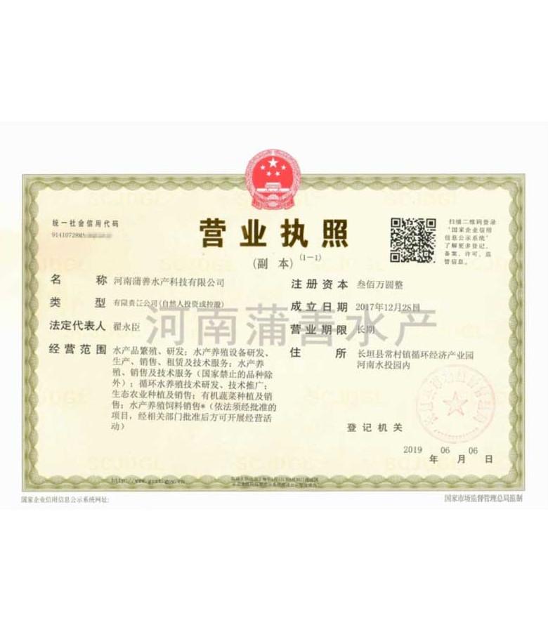 河南蒲善水产营业执照