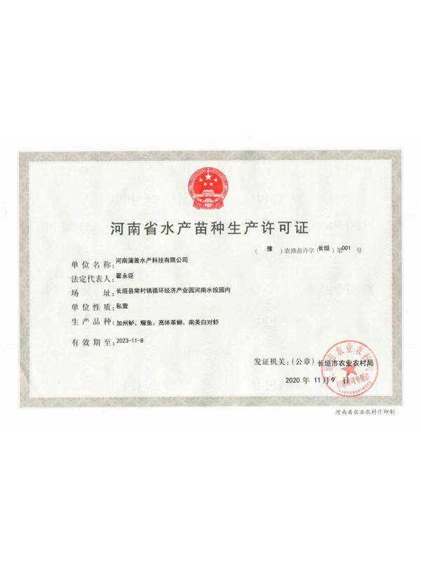 河南省水产苗种生产许可证