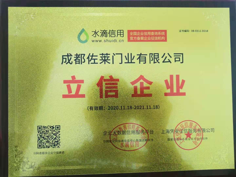 佐莱水滴信用—立信企业证书