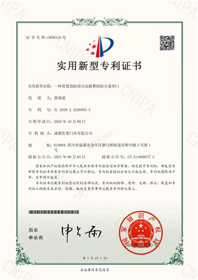 佐莱消防自动报警的防火卷帘门证书