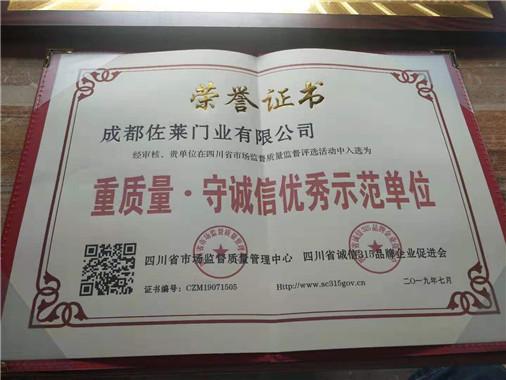 成都佐莱门业守诚信优秀示范单位荣誉证书