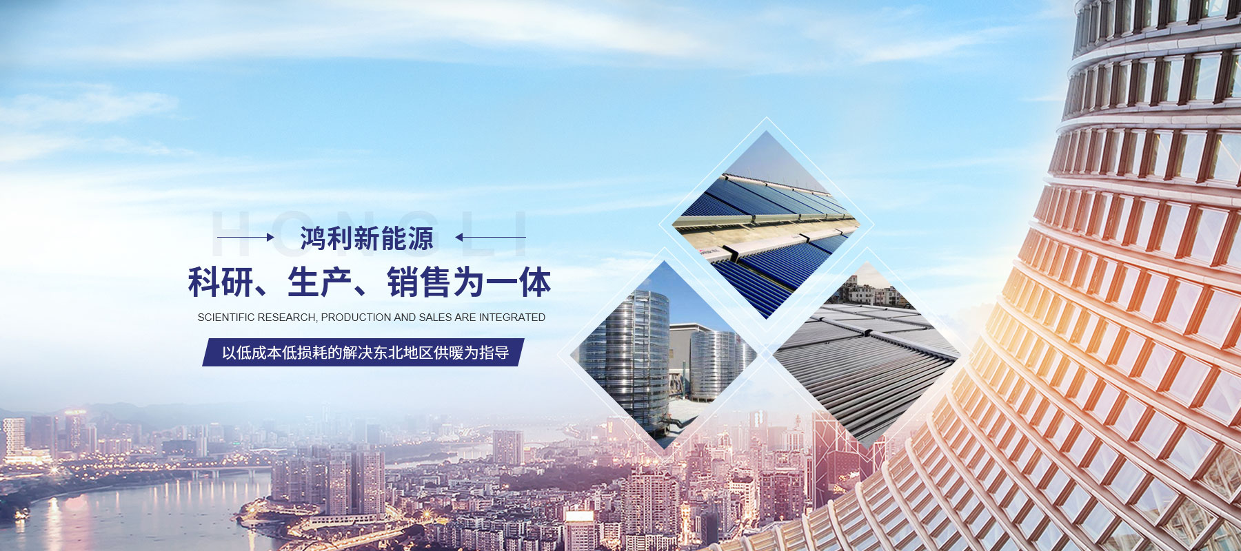 黑龙江太阳能供暖安装