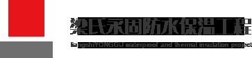 成都梁氏永固防水保温工程有限公司