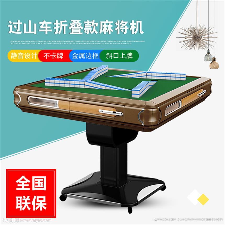 贵州全自动麻将机