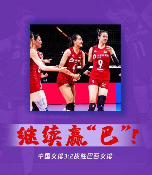 敢拼才会赢!中国女排3:2逆转巴西 找回自信更重要
