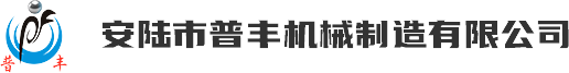 安陆市普丰机械制造有限公司