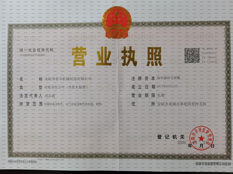 安陆普丰机械营业执照