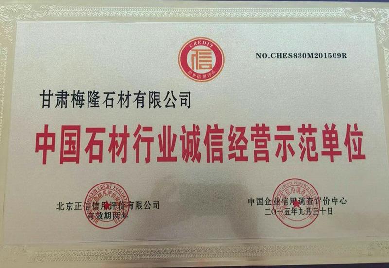 中国石材行业程序经营示范单位