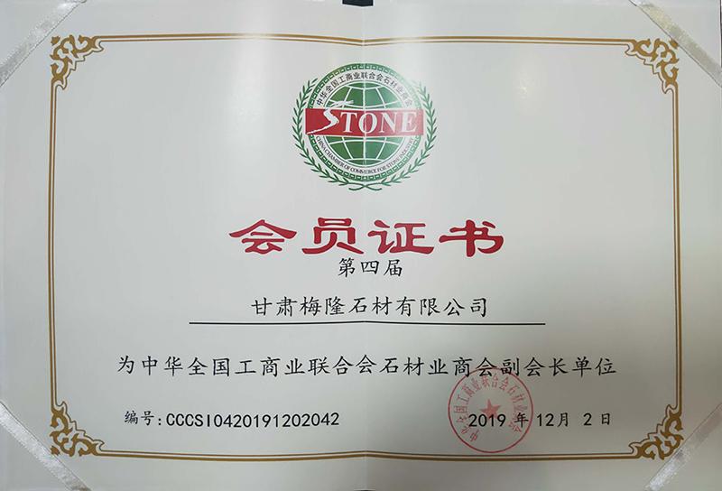 中华全国工商联合会石材业商会副会长单位