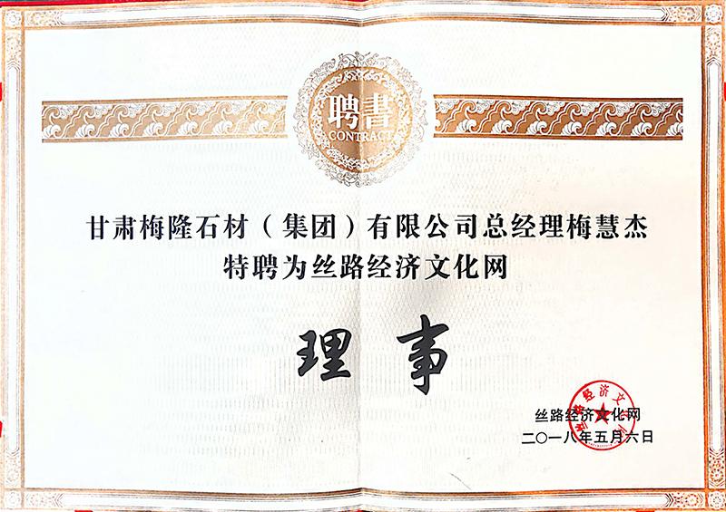 甘肃梅隆石材集团总经理梅慧杰特聘为丝路经济文化网理事