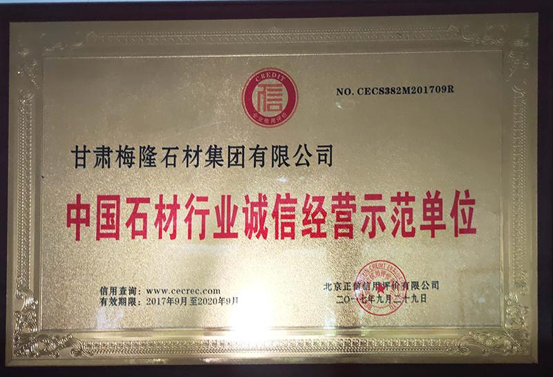 2017年中国石材行业程序经营示范单位