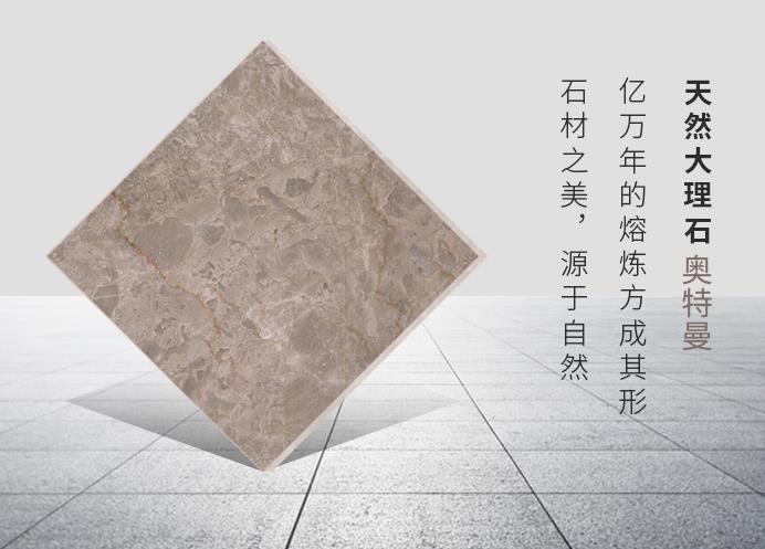 天然大理石地砖墙砖 奥特曼