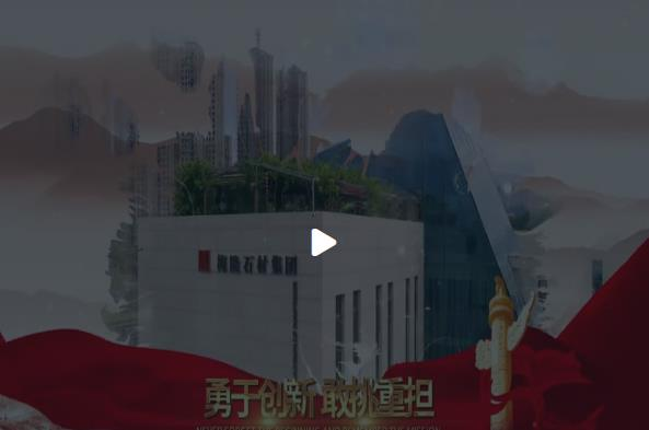 甘肃梅隆石材集团党建宣传片